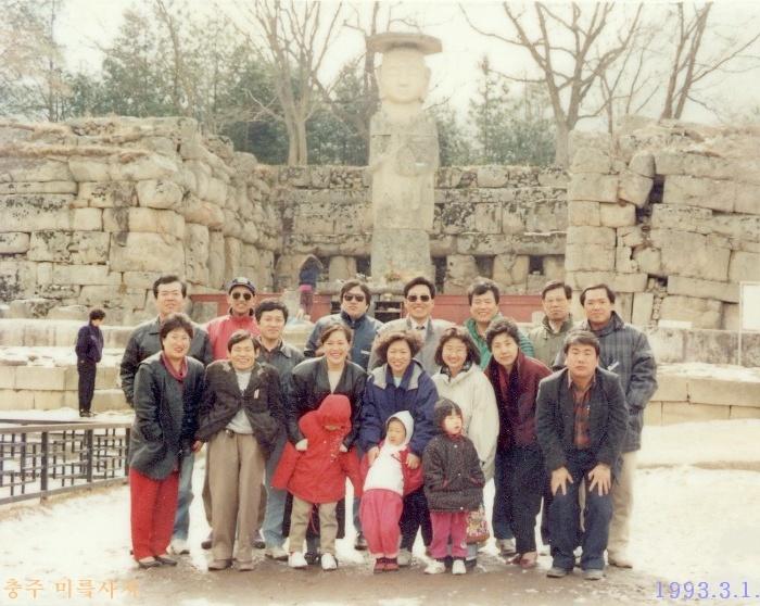 '93 Korea DXer MT